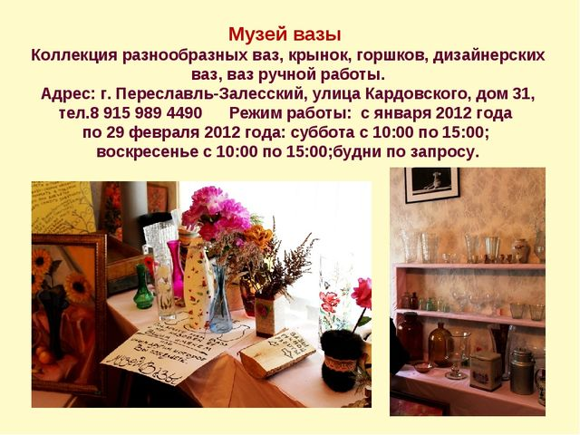 Музей вазы Коллекция разнообразных ваз, крынок, горшков, дизайнерских ваз, ва...