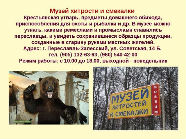 Музей хитрости и смекалки Крестьянская утварь, предметы домашнего обихода, пр...