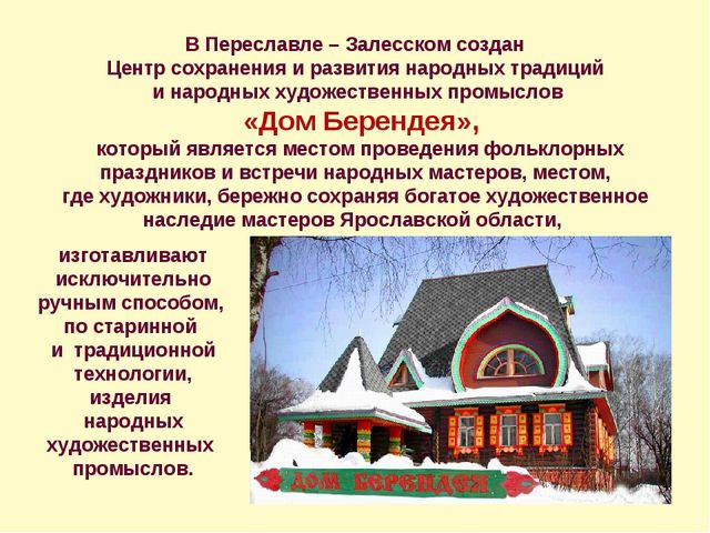 В Переславле – Залесском создан Центр сохранения и развития народных традиций...