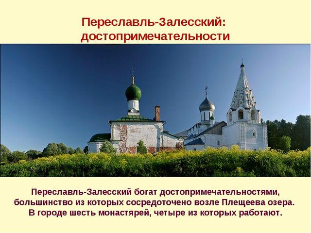Переславль-Залесский: достопримечательности Переславль-Залесский богат достоп...