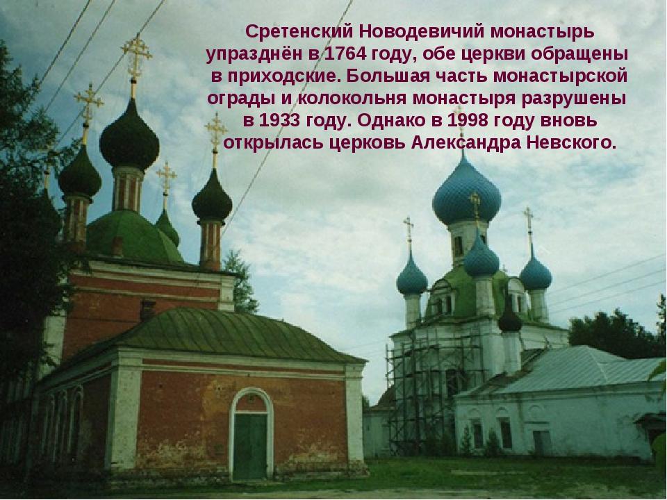 Сретенский Новодевичий монастырь упразднён в 1764 году, обе церкви обращены в...