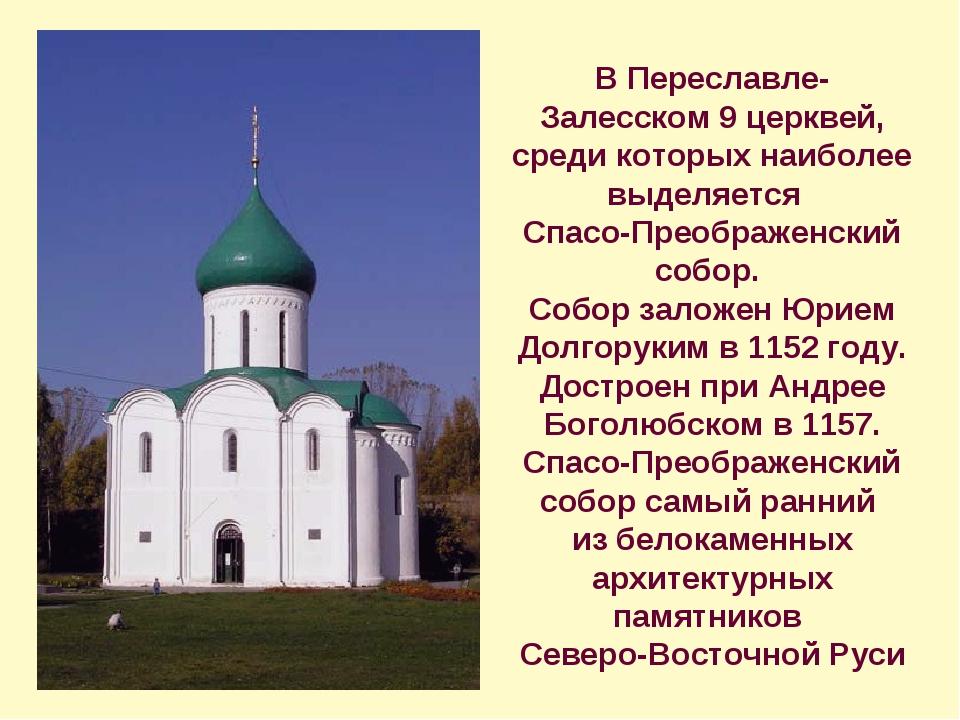 В Переславле-Залесском 9 церквей, среди которых наиболее выделяется Спасо-Пре...