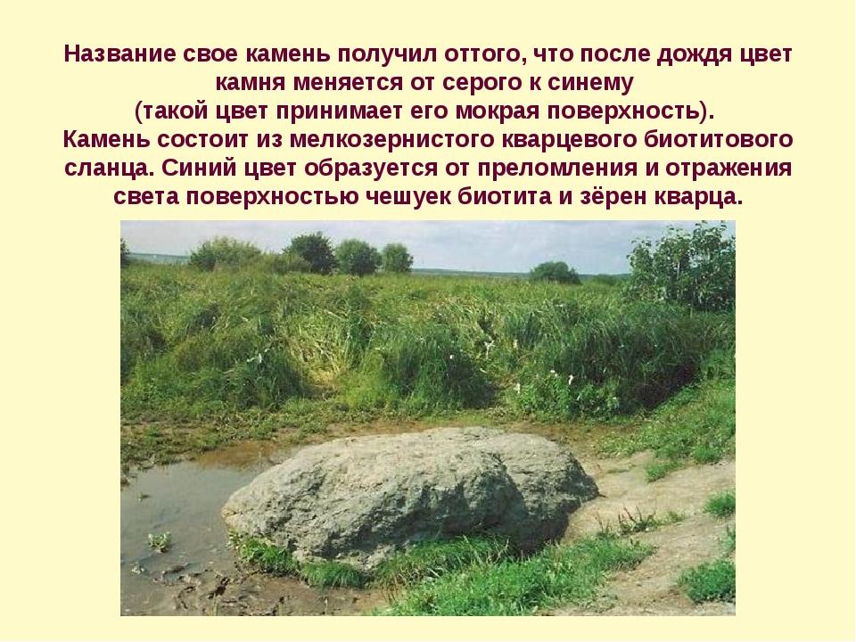Название свое камень получил оттого, что после дождя цвет камня меняется от с...