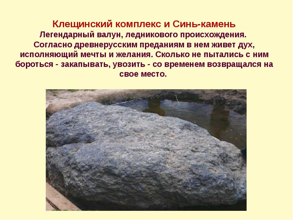 Клещинский комплекс и Синь-камень Легендарный валун, ледникового происхождени...