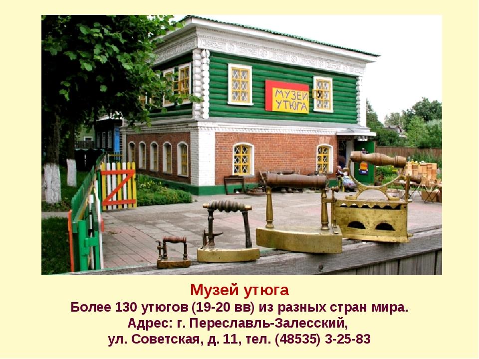 Музей утюга Более 130 утюгов (19-20 вв) из разных стран мира. Адрес: г. Перес...