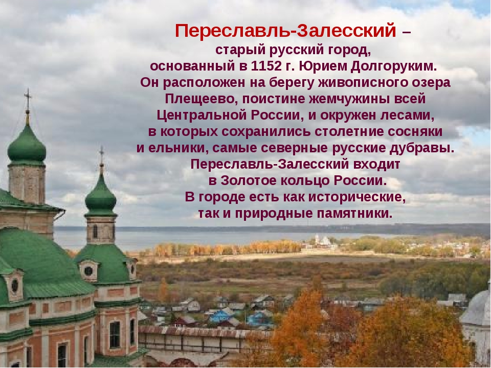 Переславль залесский картинки для презентации