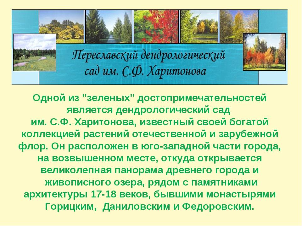 """Одной из """"зеленых"""" достопримечательностей является дендрологический сад им. С..."""