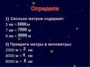 Сколько метров содержат: 3 км = …….м 7 км = ……. м 9 км = ……. м 2) Преврати ме