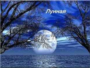 ЛЛлу Лунная