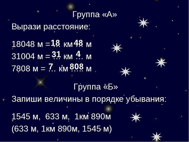 Группа «А» Вырази расстояние: 18048 м = … км … м 31004 м = … км … м 7808 м =...