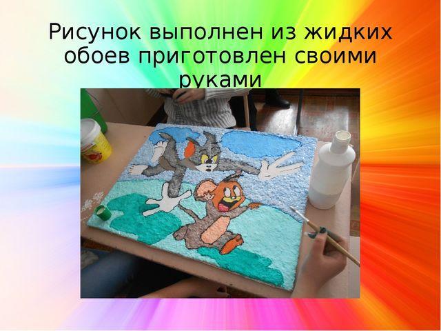 Рисунок выполнен из жидких обоев приготовлен своими руками