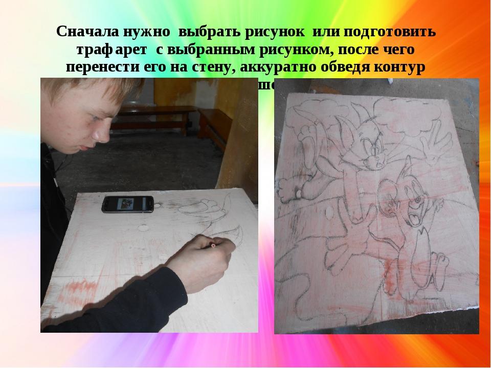 Сначала нужно выбрать рисунок или подготовить трафарет с выбранным рисунком,...