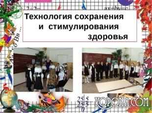 Технология сохранения и стимулирования здоровья ProPowerPoint.Ru