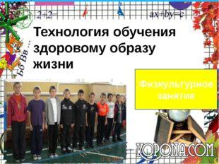 Физкультурное занятие Технология обучения здоровому образу жизни ProPowerPoin