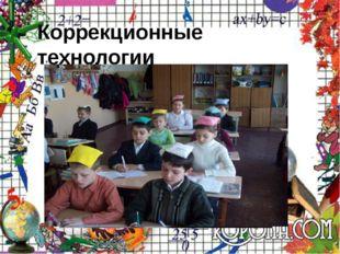 Коррекционные технологии ProPowerPoint.Ru