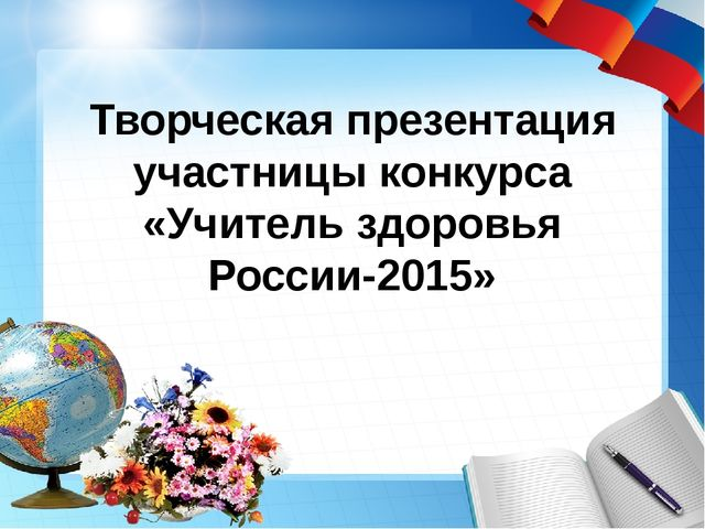 Творческая презентация участницы конкурса «Учитель здоровья России-2015»