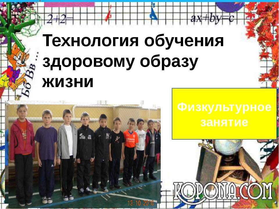 Физкультурное занятие Технология обучения здоровому образу жизни ProPowerPoin...