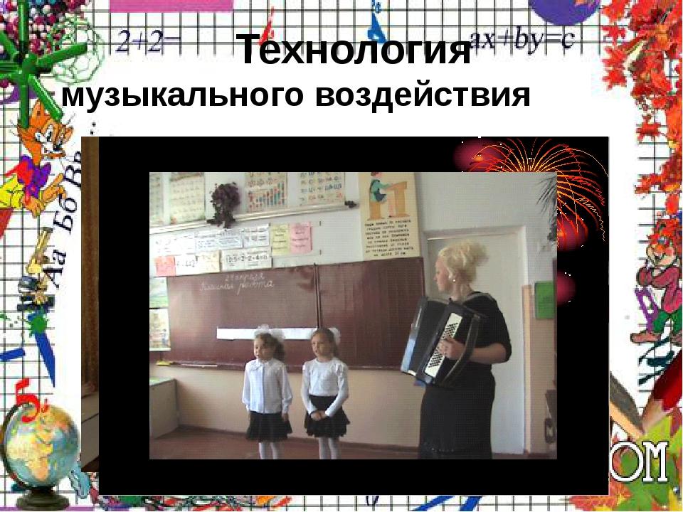 Технология музыкального воздействия ProPowerPoint.Ru
