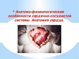 Анатомо-физиологические особенности сердечно-сосудистой системы. Анатомия сер