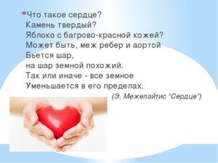 Что такое сердце? Камень твердый? Яблоко с багрово-красной кожей? Может быт