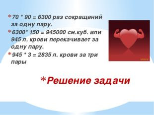 Решение задачи 70 * 90 = 6300 раз сокращений за одну пару. 6300* 150 = 945000