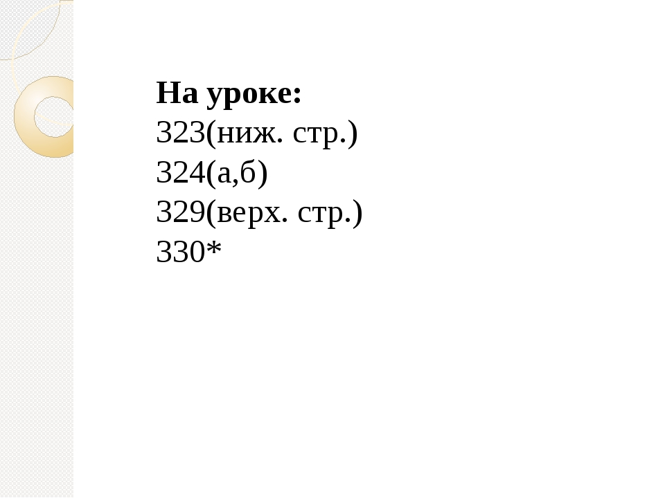 На уроке: 323(ниж. стр.) 324(а,б) 329(верх. стр.) 330*