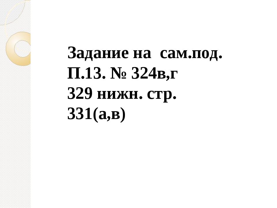 Задание на сам.под. П.13. № 324в,г 329 нижн. стр. 331(а,в)