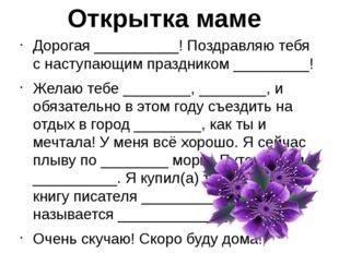Дорогая __________! Поздравляю тебя с наступающим праздником _________! Желаю
