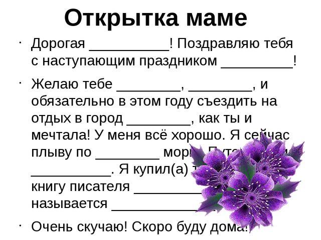 Дорогая __________! Поздравляю тебя с наступающим праздником _________! Желаю...