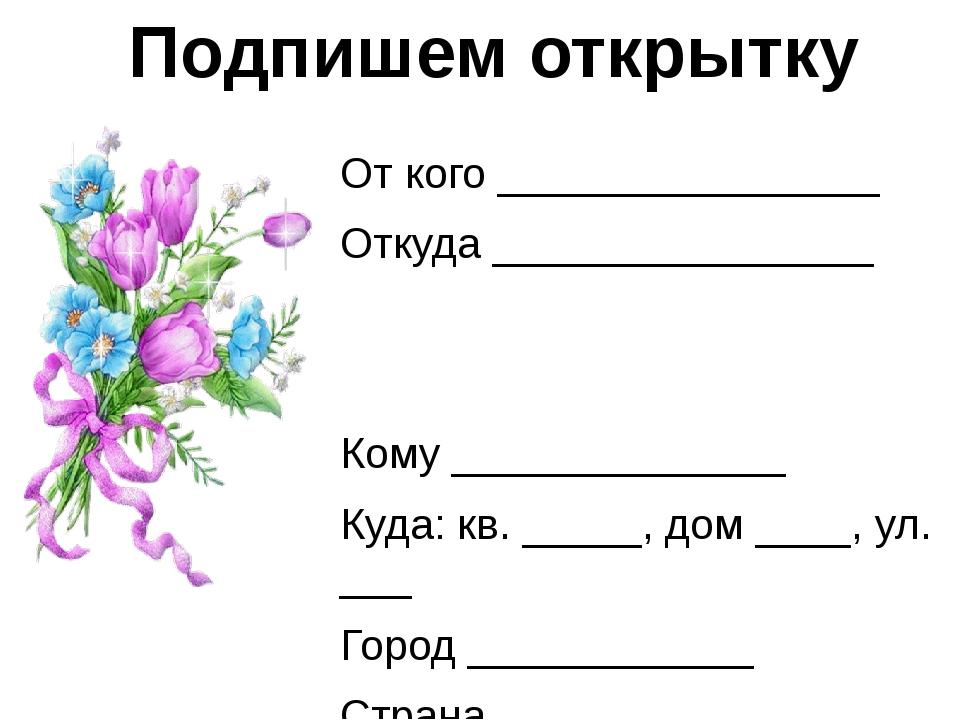 Как подписывать адрес открытки