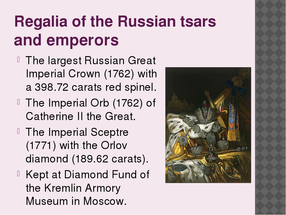 Regalia of the Russian tsars and emperors The largest Russian Great Imperial...