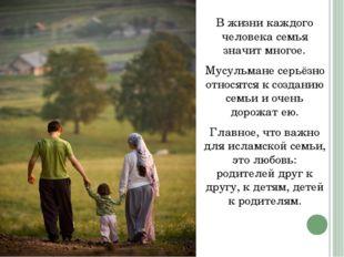 В жизни каждого человека семья значит многое. Мусульмане серьёзно относятся к
