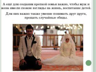 А ещё для создания крепкой семьи важно, чтобы муж и жена имели схожие взгляды