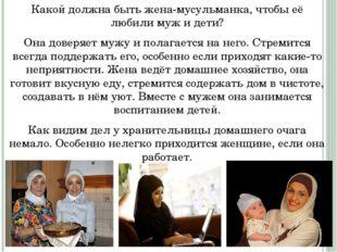 Какой должна быть жена-мусульманка, чтобы её любили муж и дети? Она доверяет