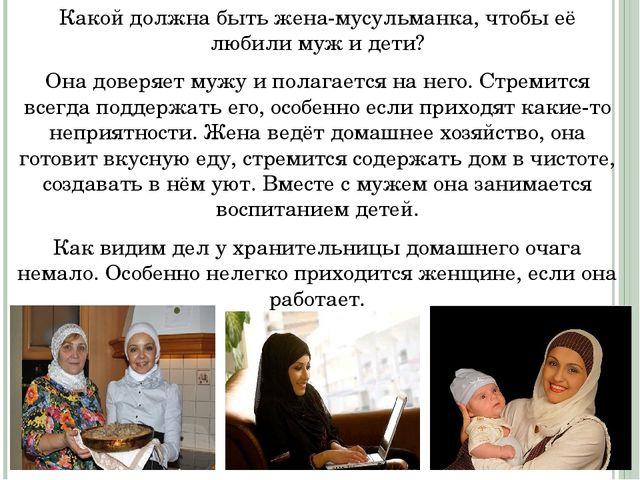 Какой должна быть жена-мусульманка, чтобы её любили муж и дети? Она доверяет...