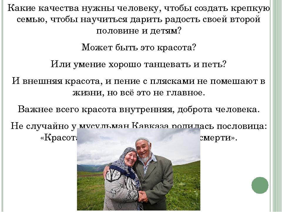 Какие качества нужны человеку, чтобы создать крепкую семью, чтобы научиться д...