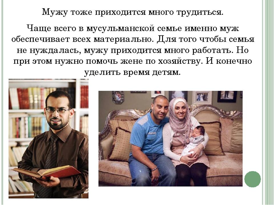 Мужу тоже приходится много трудиться. Чаще всего в мусульманской семье именно...