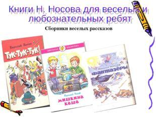 Сборники веселых рассказов