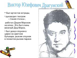 Был артистом эстрады, руководил театром « Синяя птичка», работал Дедом Моро
