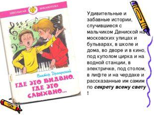 Удивительные и забавные истории, случившиеся с мальчиком Дениской на московск