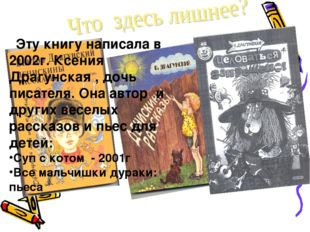Эту книгу написала в 2002г. Ксения Драгунская , дочь писателя. Она автор и д