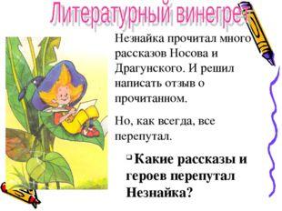 Незнайка прочитал много рассказов Носова и Драгунского. И решил написать отзы