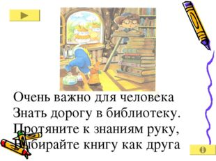 Очень важно для человека Знать дорогу в библиотеку. Протяните к знаниям руку