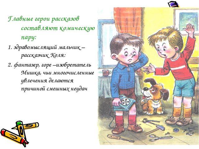 Главные герои рассказов составляют комическую пару: 1. здравомыслящий мальчик...