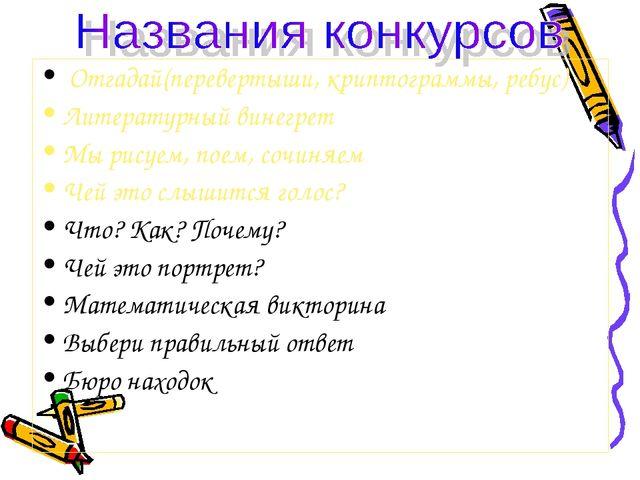 Отгадай(перевертыши, криптограммы, ребус) Литературный винегрет Мы рисуем, п...