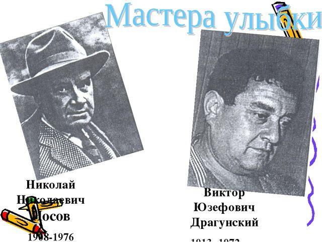 Николай Николаевич Носов 1908-1976 Виктор Юзефович Драгунский 1913 -1972