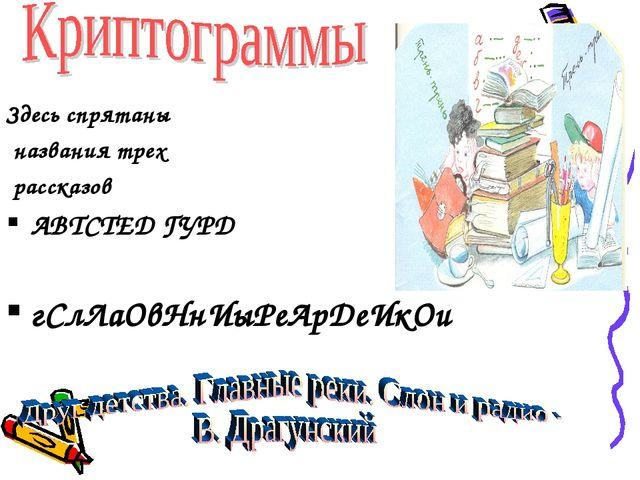 Здесь спрятаны названия трех рассказов АВТСТЕД ГУРД гСлЛаОвНнИыРеАрДеИкОи