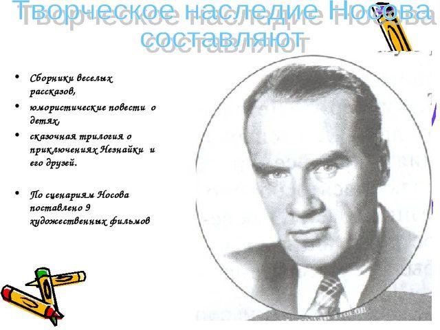 Сборники веселых рассказов, юмористические повести о детях, сказочная трилоги...
