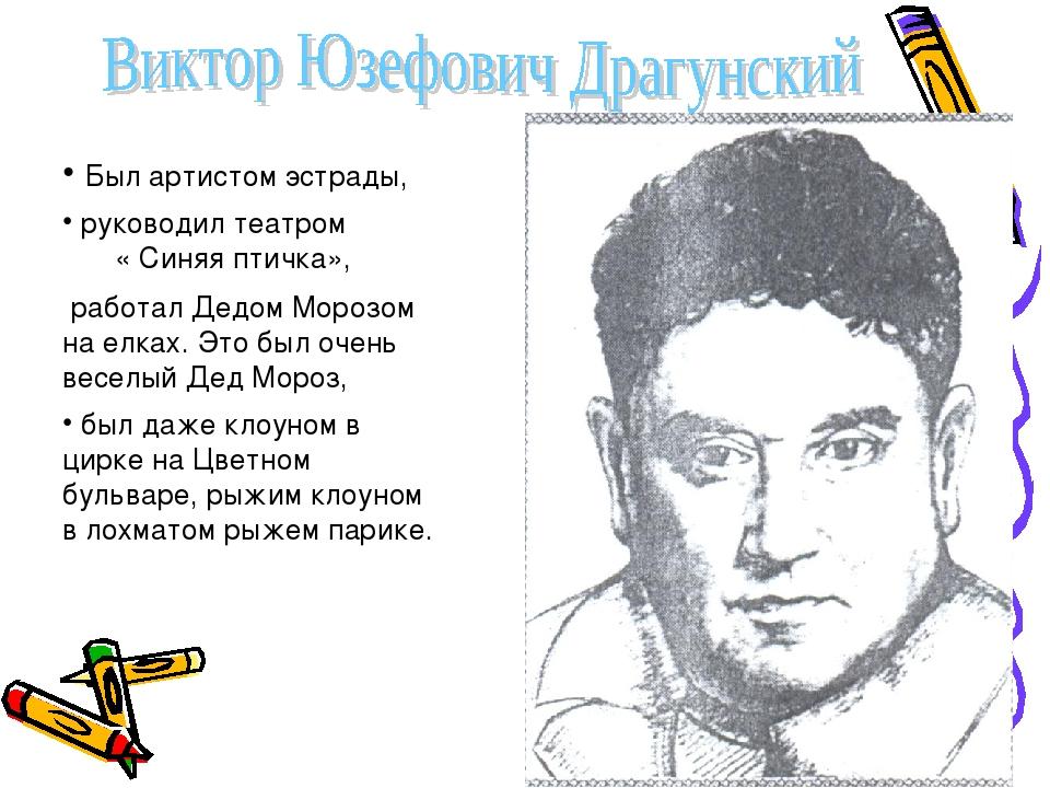 Был артистом эстрады, руководил театром « Синяя птичка», работал Дедом Моро...