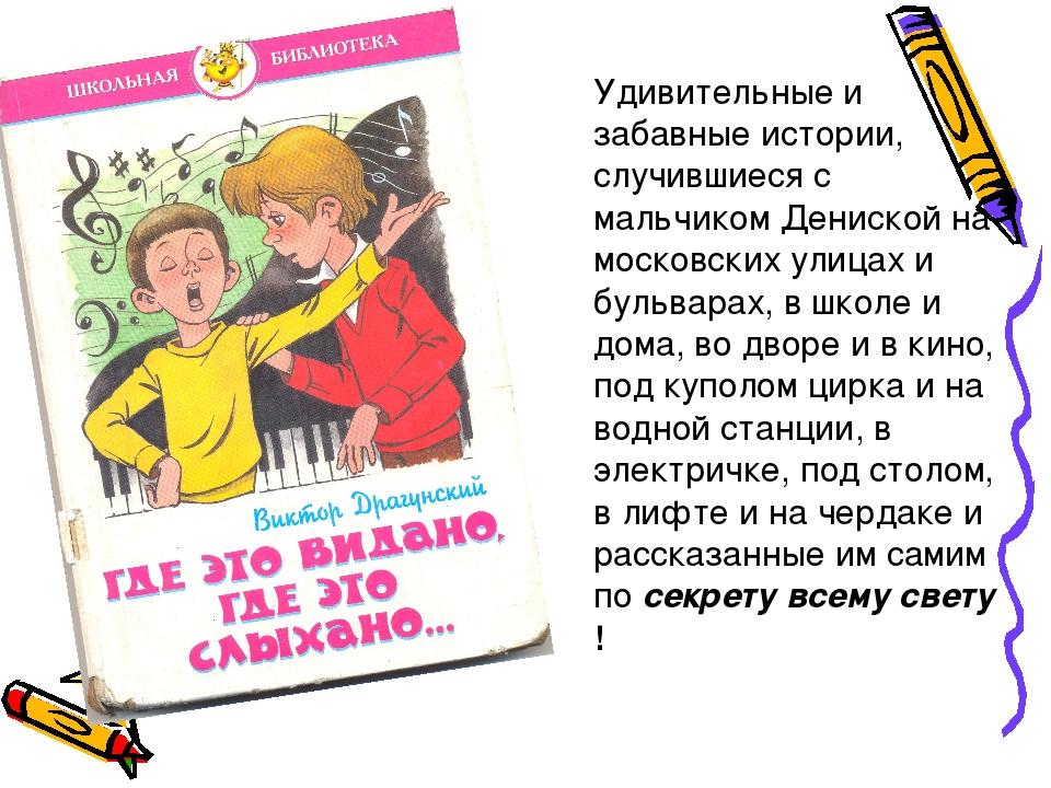 Удивительные и забавные истории, случившиеся с мальчиком Дениской на московск...